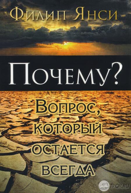 Филип Янси— Почему? Вопрос, который остается всегда