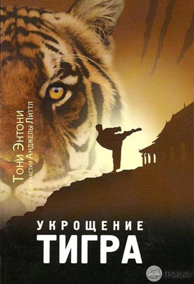 Тони Энтони— Укрощение тигра
