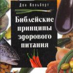 Дон Колберт — Библейские принципы здорового питания