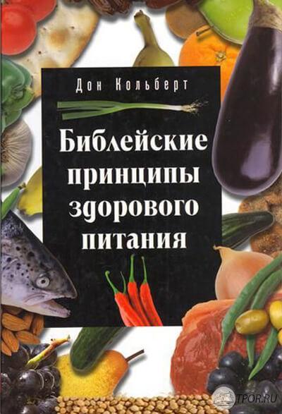 Дон Колберт— Библейские принципы здорового питания