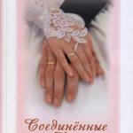 Людмила Плетт — Соединенные Богом. Книга 4