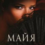 Тамара Резникова — Майя