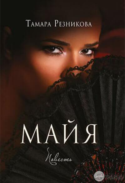 Тамара Резникова - Майя