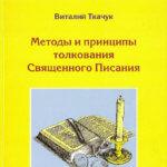 Виталий Ткачук — Методы и принципы толкования Священного Писания