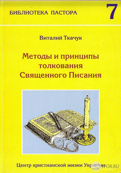 Виталий Ткачук— Методы и принципы толкования Священного Писания