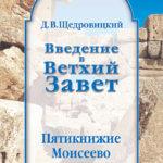 Дмитрий Щедровицкий — Введение в Ветхий Завет. Пятикнижие Моисеево