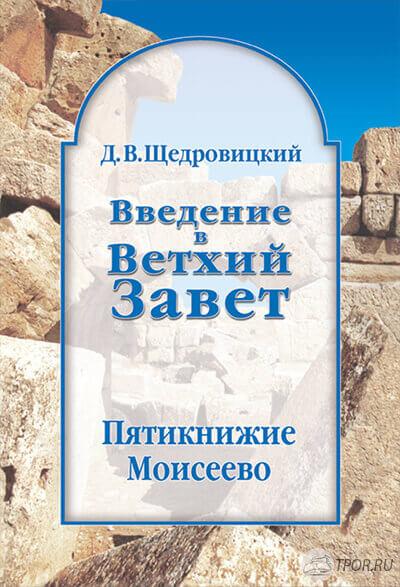 Дмитрий Щедровицкий— Введение в Ветхий Завет. Пятикнижие Моисеево
