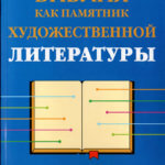 Лиланд Райкен — Библия как памятник художественной литературы