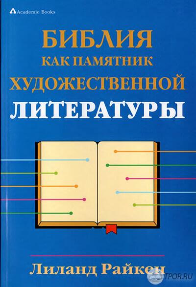 Лиланд Райкен— Библия как памятник художественной литературы