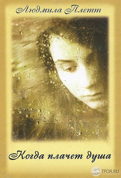 Людмила Плетт - Когда плачет душа