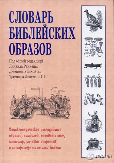 Словарь библейских образов. Под ред. Л. Райкена, Д. Уилхойта