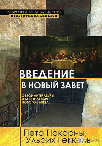 Петр Покорны, Ульрих Геккель - Введение в Новый Завет