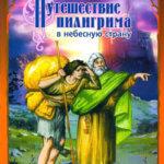 Джон Буньян — Путешествие пилигрима в Небесную страну