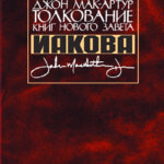 Джон Мак-Артур — Толкование книг Нового Завета: Послание Иакова