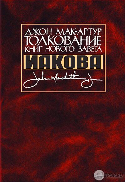 Джон Мак-Артур - Толкование книг Нового Завета: Послание Иакова