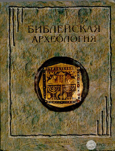 Эрнест Райт - Библейская археология