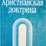 Луис Беркхоф — Христианская доктрина