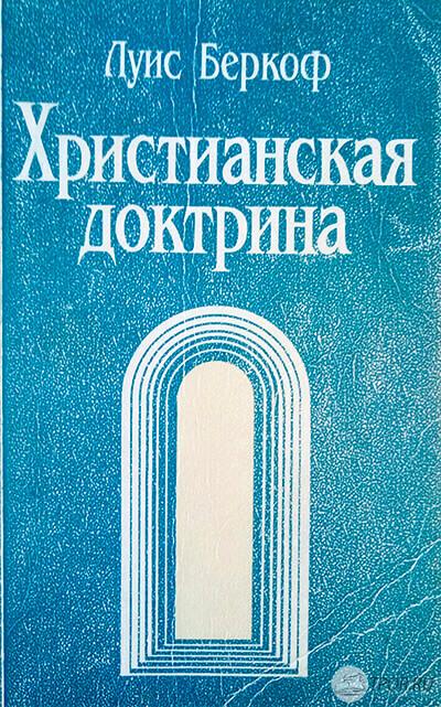 Луис Беркхоф— Христианская доктрина