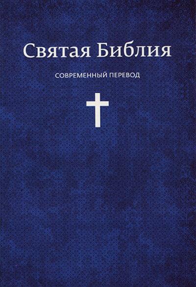 Святая Библия: СП (Библейская лига)