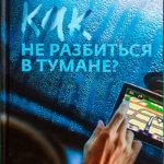 Алексей Коломийцев — Как не разбиться в тумане?