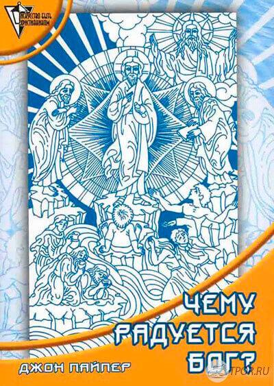 Джон Пайпер— Чему радуется Бог?