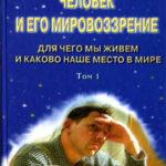Дэвид Гудинг, Джон Леннокс — Человек и его мировоззрение. Том 1-3