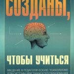 Уильям Йонт — Созданы, чтобы учиться