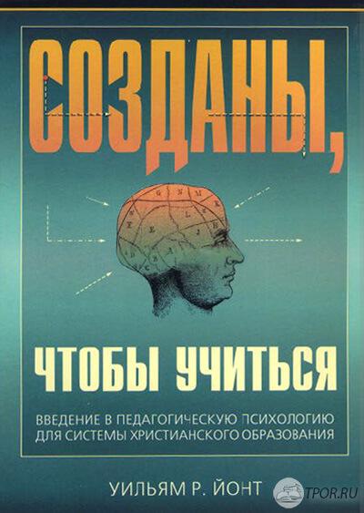 Уильям Йонт— Созданы, чтобы учиться