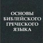 Уильям Маунс — Основы библейского греческого языка + тетрадь